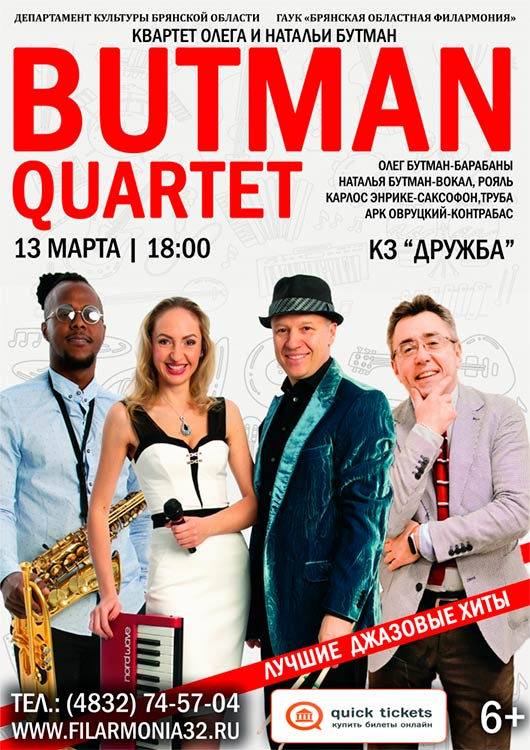 «Butman Quartet»