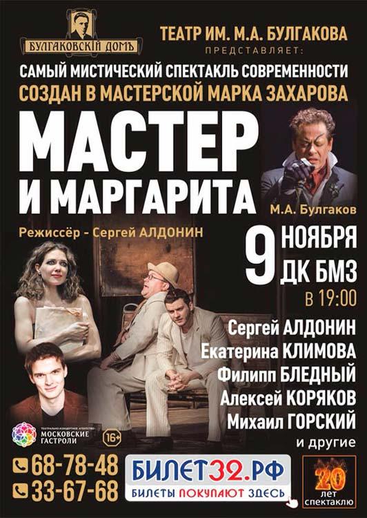 Театр марка захарова афиша концерты звезд в москве афиша на январь 2017