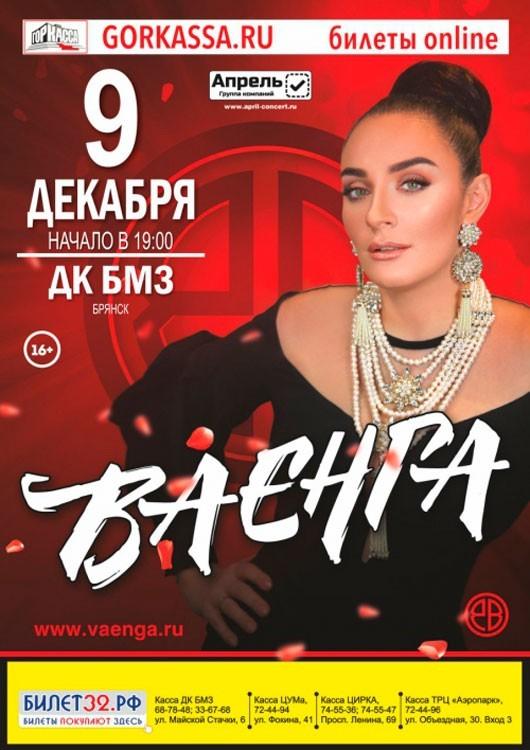 Концерты ваенги афиша театр сатиры спб официальный сайт афиша
