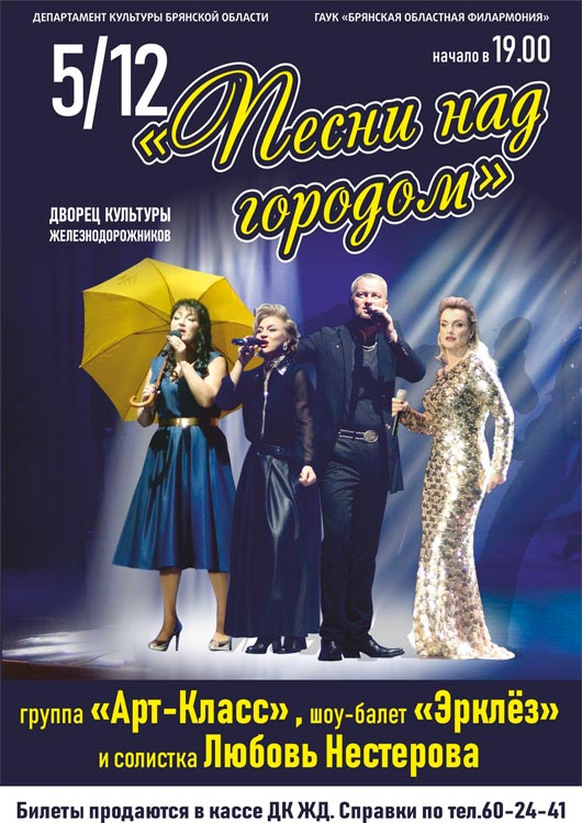 Афиша концертов в брянске на 2017 год купить билет в цирк на фонтанке в питере